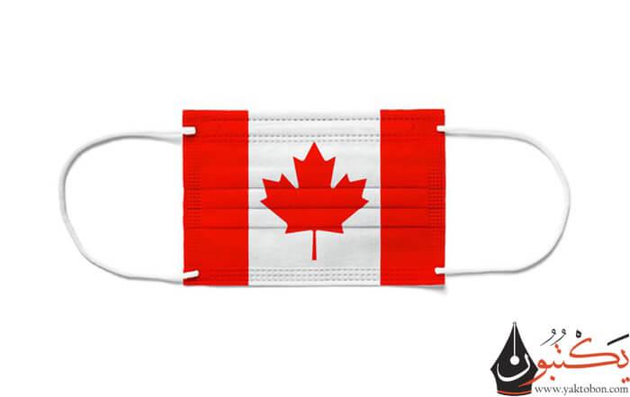 النظام الطبي في كندا