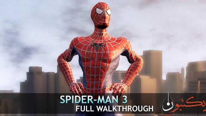 تحميل لعبة سبايدر مان 3 Spider Man للكمبيوتر من ميديا فاير