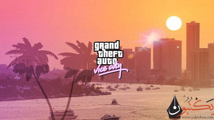 خصائص تحميل لعبة GTA Vice City على الكمبيوتر