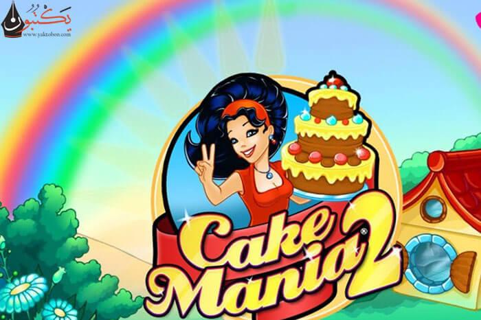 لعبة Cake Mania 2