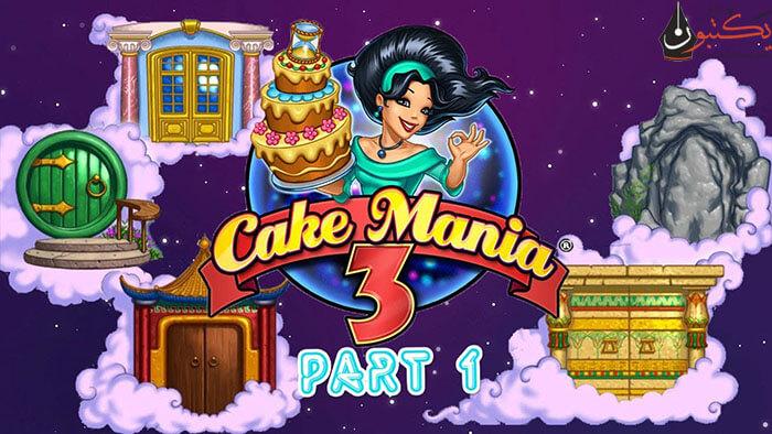 تحميل لعبة Cake Mania 3 للكمبيوتر