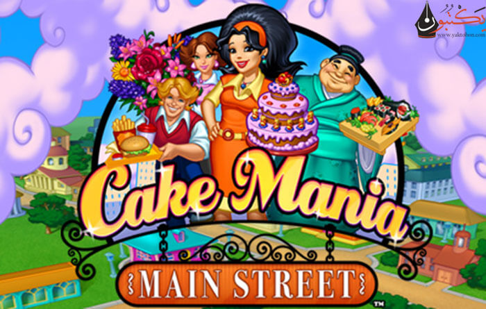 تحميل لعبة Cake Mania 4 للكمبيوتر